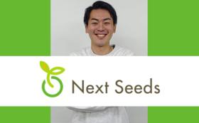 Next  seeds超応援プラン