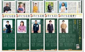 『子ども応援便り』(非売品)バックナンバー5号セット プレゼントコース