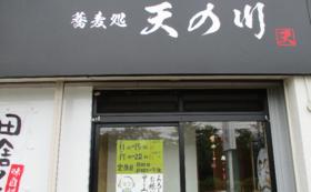 お得なお食事券  (60000円分の星のシール)