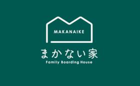 MAKANAIKE 全力サポートコース