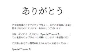 ✨Special Thanks リストへの掲載・お礼メッセージ電子版✨