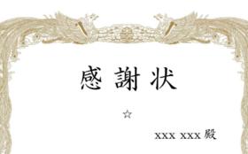 ✨支援感謝状(一つ星)・SUKAHOロゴステッカー・SUKAHOロゴ入りクリアファイル✨