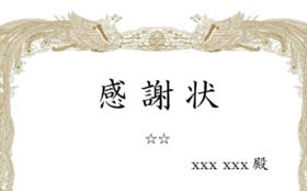 ✨支援感謝状(二つ星)・SUKAHOロゴステッカー・SUKAHOロゴ入りクリアファイル・SUKAHO名入りボールペン✨