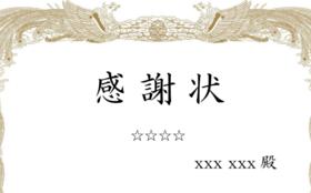 ✨支援感謝状(四つ星)・SUKAHOロゴ入りTシャツ・クリアファイル・ボールペン・ステッカー✨