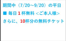 10000円プラン