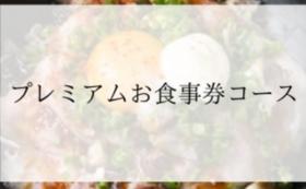 5,500円プレミアムお食事券