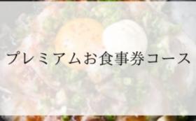 11,000円プレミアムお食事券