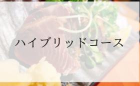 【ハイブリッドコース】全店舗応援コース+お食事券