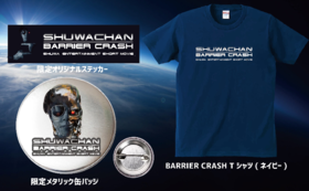 SHUWACHANコンプリートセット