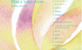 PEACE VIBRATIONコースA