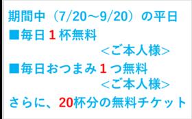 20000円プラン