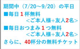 40000円プラン