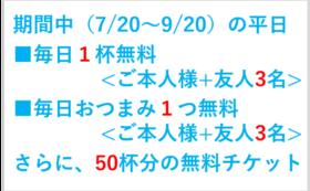 50000円プラン