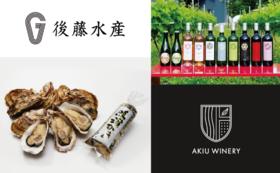 鳴瀬牡蠣とみやぎワインのマリアージュセット