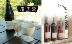 セレクトワインと座主窯ペアワインカップセット