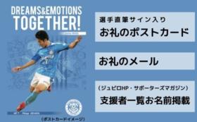 【サポートコース】選手直筆サイン入りお礼のポストカード