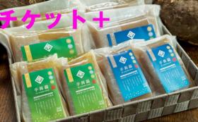 長野大会一般席チケット&ポタジェやすおか×ミセスジャパン長野大会 お祝いセット