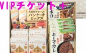 長野大会VIP席チケット&マルコメ×ミセスジャパン長野大会 お祝いセット