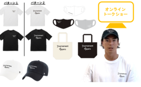 オリジナルグッズフルセット(キャップ、Tシャツ、マスク、トート)+オンライントークショー観覧+お礼動画