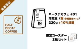 """【先着限定:10%増量】Half DECAFコーヒー焙煎""""粉""""220g+限定コースター2枚"""