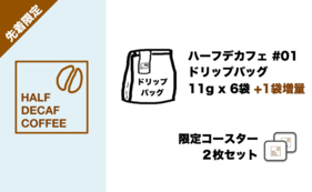 【先着限定:1袋増量】Half DECAFコーヒーのドリップバッグ6袋+限定コースター2枚