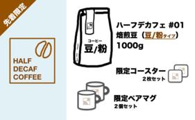 """【先着限定】Half DECAFコーヒー焙煎""""豆または粉"""" 1000g+限定マグ2個"""
