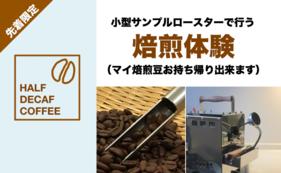 【先着限定】コーヒー豆焙煎体験ご招待券(ご自身の焙煎豆をお持ち帰り出来ます)