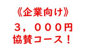 3,000円協賛コース!