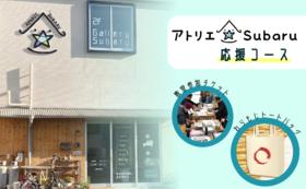 【アトリエSubaru応援】10,000円コースA