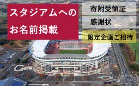 【第3期】限定企画招待付き!スタジアムにお名前掲載(どなたでも参加可能)