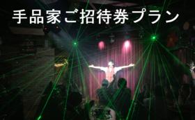手品家秋田店 ご招待券プラン