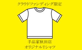クラファン限定 手品家秋田店オリジナルTシャツ