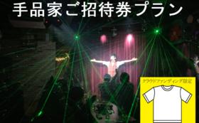 手品家秋田店 ご招待券プラン+オリジナルTシャツ