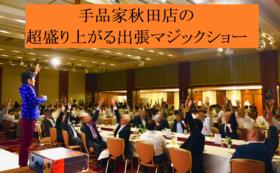 手品家秋田店の超盛り上がる大人数向けマジックショー