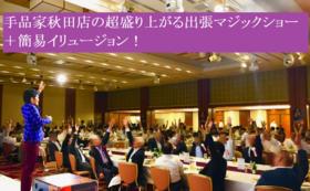 手品家秋田店 大人数向けマジックショー+簡易イリュージョン