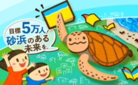 10,000円 応援コース