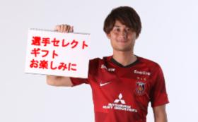 【選手企画】選手セレクトギフト
