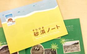 50,000円 砂浜ノートお届けコース