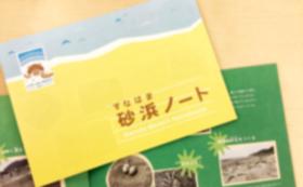 100,000円 砂浜ノートお届けコース