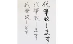 手紙の代筆