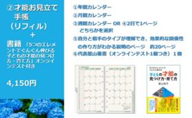 才能お見立て手帳(リフィル)+ 書籍(オンラインテスト付き)
