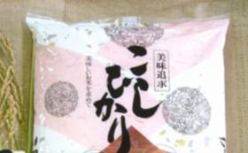 集落生産「新米コシヒカリ」5kg(送料込)