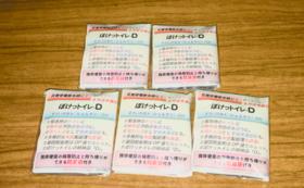 「ぽけっトイレ」5個 寄贈コース