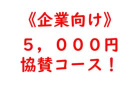 5,000円協賛コース!
