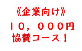 10,000円協賛コース!