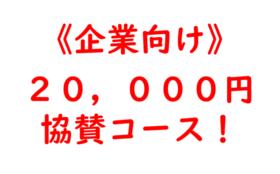 20,000円協賛コース!