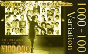 【企業/団体さま向け】 ゴールドサポーターコース