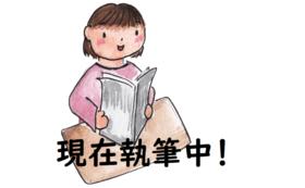 【限定20冊】高木潤野が現在執筆中の新刊書(高木と香梅のサイン付き)