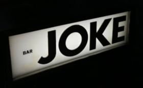 JOKE 応援サポーター【3,000円コース】