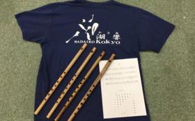篠笛チャレンジお手伝い(さくら譜面付)&湖響Tシャツ